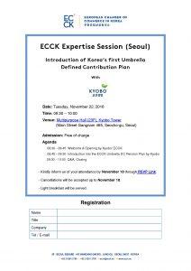 ECCK Expertise Information Session_November 22 (Seoul)_1