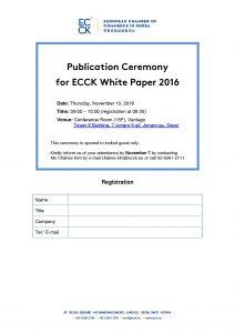 Publication Ceremony for ECCK White Paper 2016_November 10_1