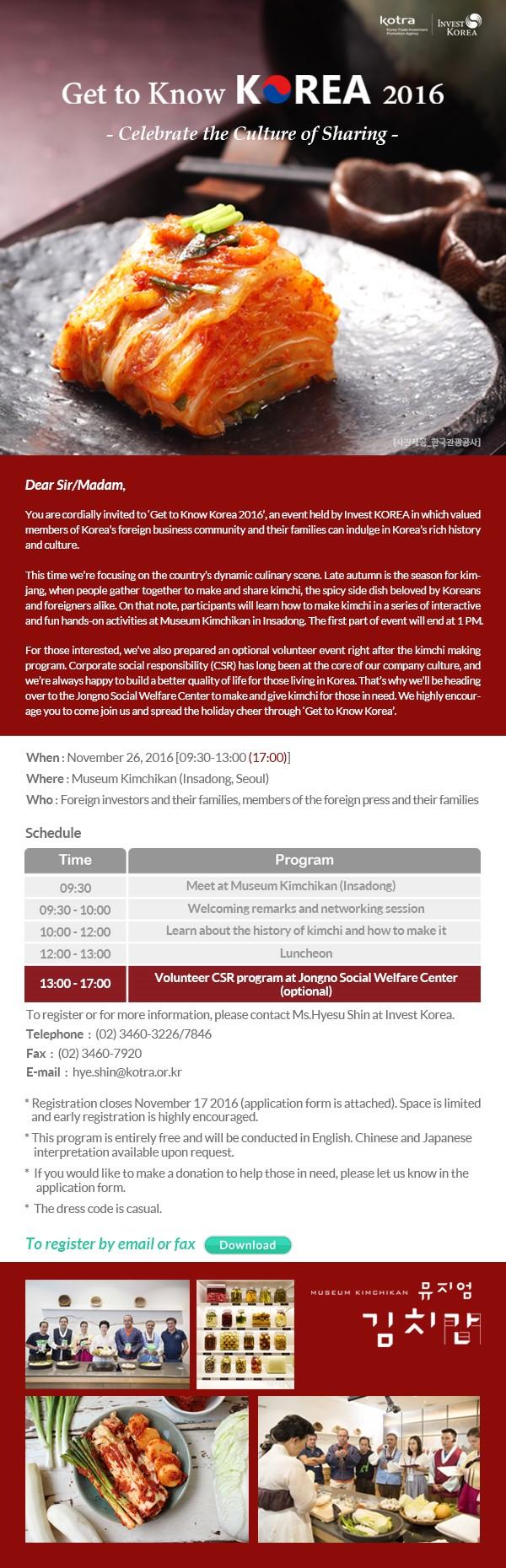 get to know korea 2016